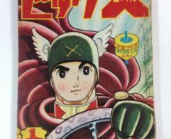 ビッグX 手塚治虫 作品と戦争