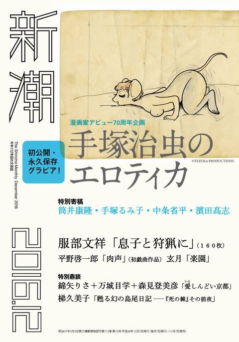 新潮12月号2016年 手塚治虫の未発表の素描29点
